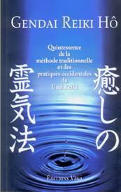 Gendaireikiho 1